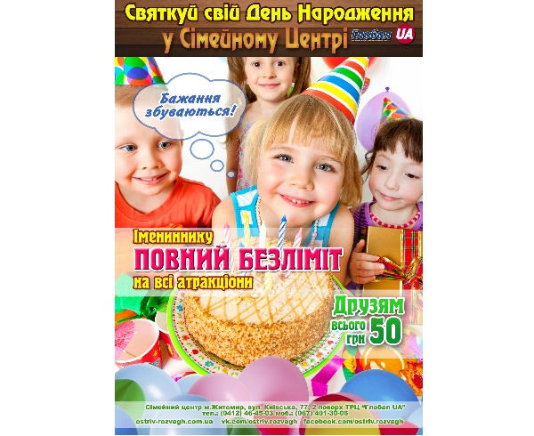 ostrov-birthday